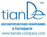 Сотрудничество с TianDe - косметической компанией