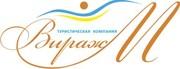 туристическая компания Вираж-М