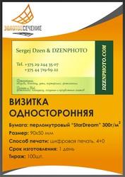 Визитки,  полноцветная печать,  4+4,   бумага — StarDream,  100 шт.