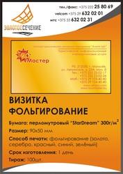 Визитки,  фольгирование,  бумага — StarDream,  100шт. Золотое сечение.