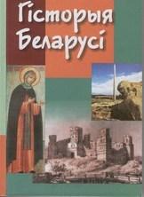 История Беларуси - контрольные,  курсовые
