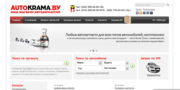 Интернет-магазин автозапчастей АвтоКрама