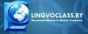 Языковая Школа