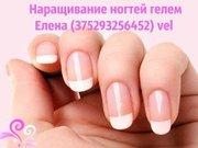 Наращивание,  коррекция ногтей,   укрепление ногтей биогелем в Могилеве.Низкие цены)))