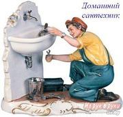 Все виды сантехнических и сварочных работ