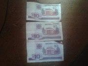 Банкнота 10 рублей,  2000 год,  серия ВК , БА, ГБ - Банкноты
