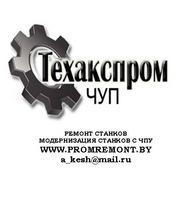 Ремонт станков,  ремонт кузнечнопрессового оборудования. ЧУП Техакспром