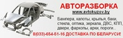 АВТОРАЗБОРКА. ДОСТАВКА ПО БЕЛАРУСИ. Сайте www.avtokuzov.by  цены+фотка