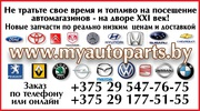 myautoparts.by Новые не дорогие автозапчасти с доставкой в Могилеве