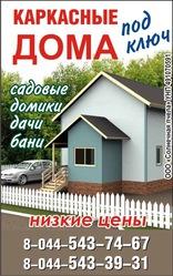Строительство каркасных домов под ключ!!!!!ОЧЕНЬ НИЗКИЕ ЦЕНЫ!!!!
