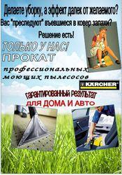 Прокат профессионального моющего пылесоса Могилев