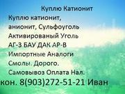 Куплю Катионит Ку-2-8 Аноинит АВ-17-8 Активированный Уголь Сульфоуголь