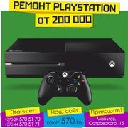 Ремонт Playstation