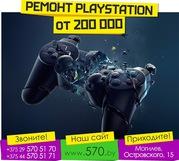 Ремонт Playstation в Могилёве