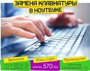 Замена клавиатуры в ноутбуке. Могилёв.