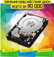 Замена жёсткого диска в Могилёве