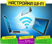 Настройка wi-fi в могилёве