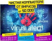 Чистка компьютеров от вируса в Могилёве