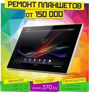 Ремонт планшетов в Могилёве