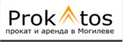 Прокат в Могилёве prokatos.by Более 37 пунктов проката в Могилеве.Боле