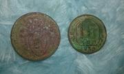 Монеты 15коп 1938г и 20коп 1933г
