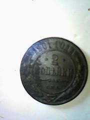 монета 2 копейки 1901 года
