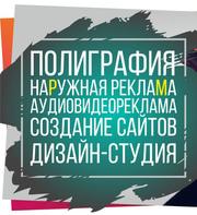 Агентство рекламы