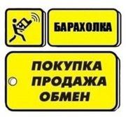 БАРАХОЛКА МОГИЛЕВ-ПОКУПКА-ПРОДАЖА КОМПЬЮТЕРОВ-НОУТБУКОВ- ТЕЛЕФОНЫ