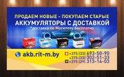 Продажа новых аккумуляторов в Могилеве