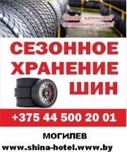 Хранение шин и мебели