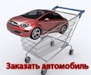 Авто на заказ из России
