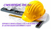 Составление смет и актов выполненных на строительство и ремонт