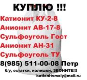 Закупаем катионит сульфоуголь анионит б/у