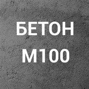 Бетон М100 (В7, 5) П1 на щебне