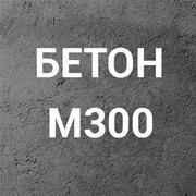 Бетон М300 С18/22, 5  П4 на щебне