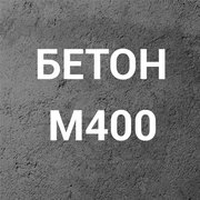 Бетон М400 С25/30 для несущих конструкций П3 на щебне