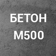Бетон М500  С30/37 П3 на щебне