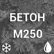 Морозостойкий бетон М250 С16/20 П1 F50-F250 W8