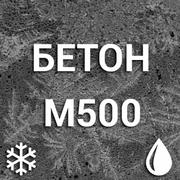 Морозостойкий бетон М500 С30/37 П1 F50-F250 W6