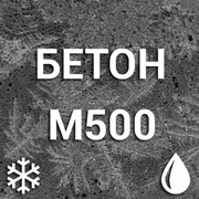 Морозостойкий бетон М500 С30/37 П3 F50-F250 W8