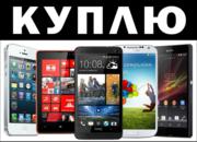 КУПЛЮ ДОРОГО Телефон новый или б/у в идеале